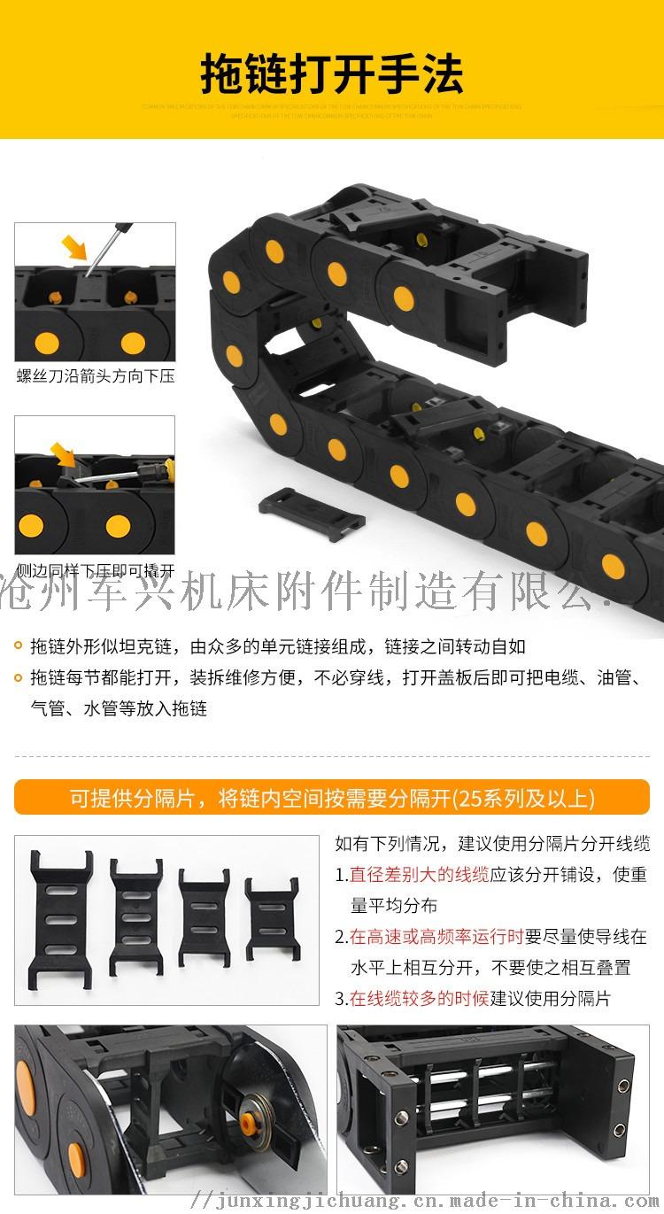 焊接机线缆防护塑料拖链 全封闭尼龙拖链 耐磨防焊渣100924002
