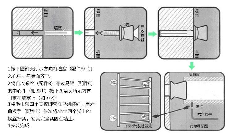 毛巾架安装图-02.jpg
