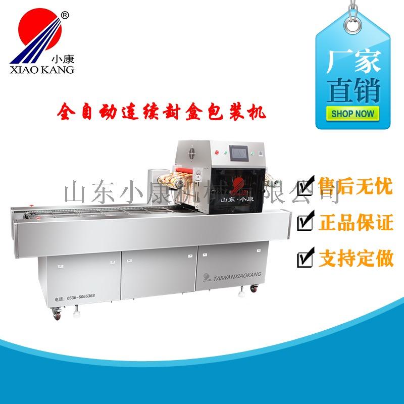 厂家直销气调保鲜包装机,小康连续式气调保鲜包装机102617722