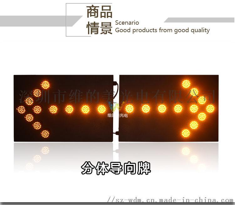 车载导向牌 左右箭头灯 施工车指示灯102765465