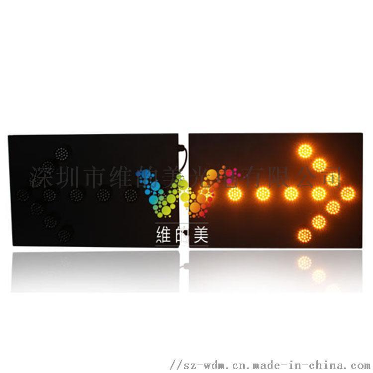 车载分体箭头灯 左右箭头灯 分体导向牌825854535