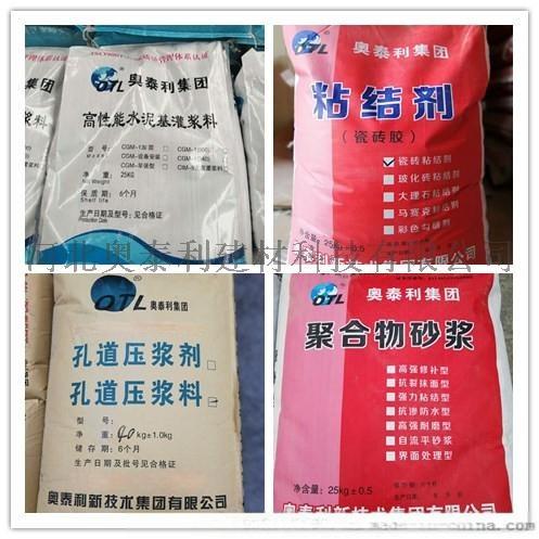 石家庄瓷砖粘接剂生产商13463807752826069615
