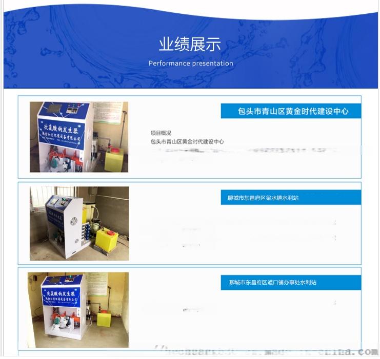 飲水消毒裝置/電解次氯酸鈉發生器93296195