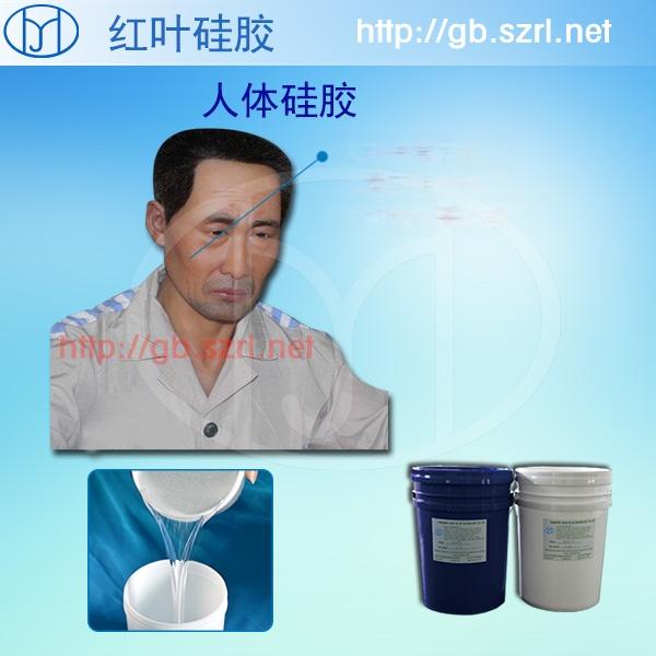人体硅胶,加成型液体硅胶23959495