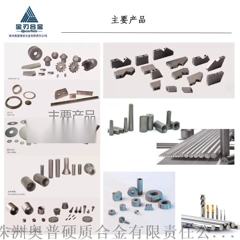 硬质合金冲裁环 钨钢耐磨零件101212365