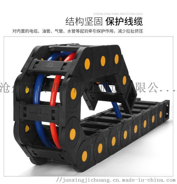 尼龙拖链详细展示 塑料坦克链耐磨不塌腰穿线保护拖链820605012