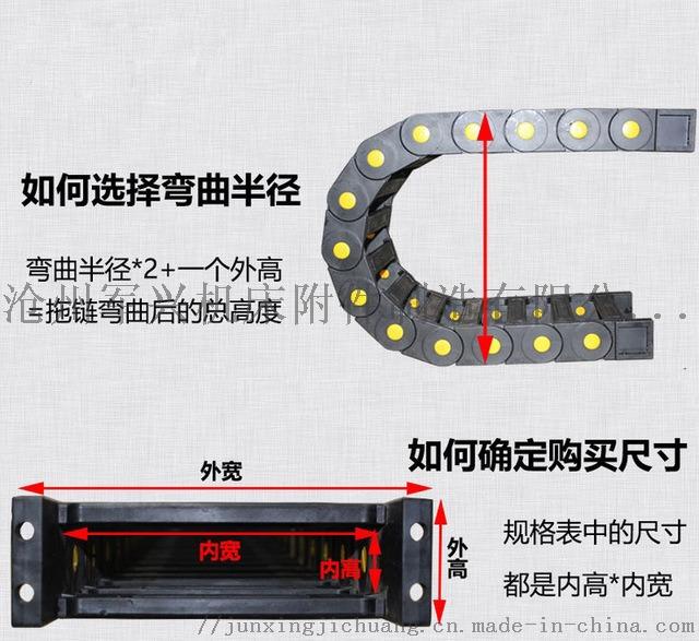 尼龙拖链详细展示 塑料坦克链耐磨不塌腰穿线保护拖链820605022