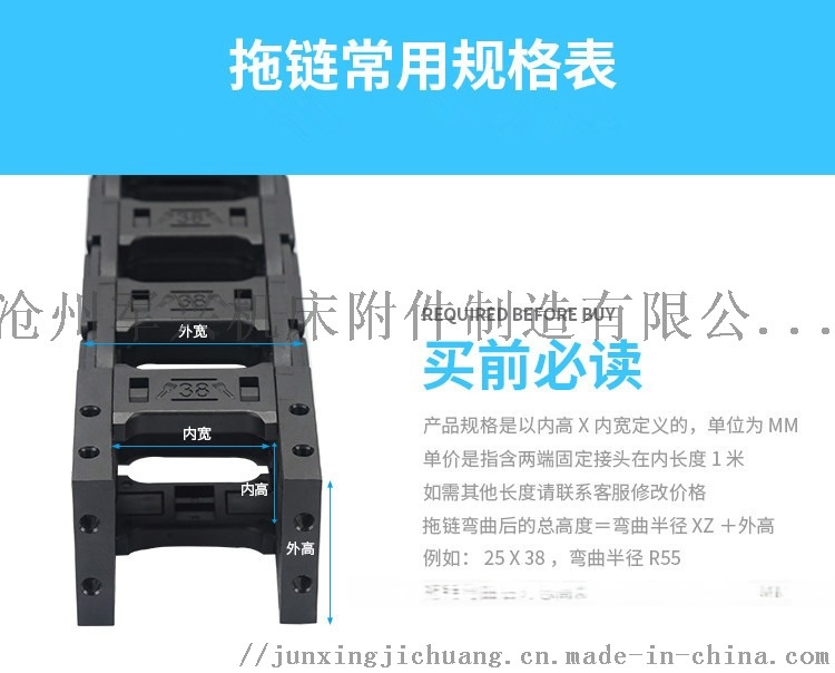 尼龙拖链详细展示 塑料坦克链耐磨不塌腰穿线保护拖链103012202