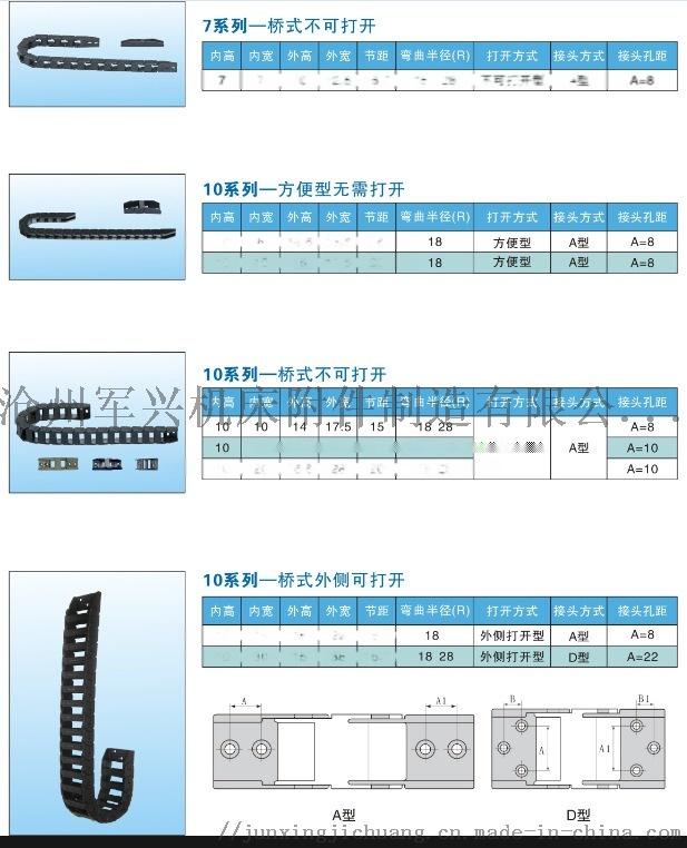 加工中心用塑料拖链 钢铝拖链 高温环境用的穿线拖链100575682
