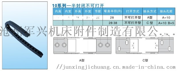 加工中心用塑料拖链 钢铝拖链 高温环境用的穿线拖链100575702