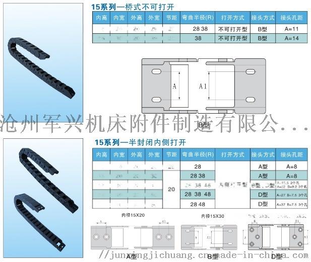 加工中心用塑料拖链 钢铝拖链 高温环境用的穿线拖链100575762