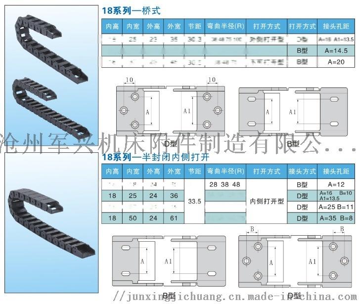 纺织机械用塑料拖链 轻便型尼龙拖链 线缆防护坦克链100595612