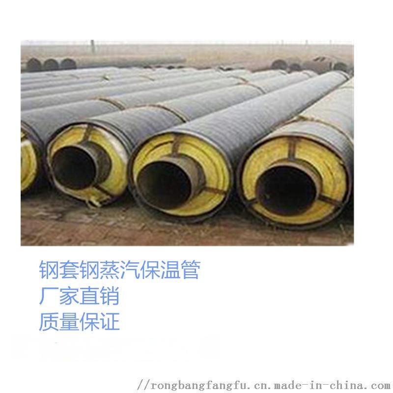 优质钢套钢保温管,预制钢套钢保温管道89319952