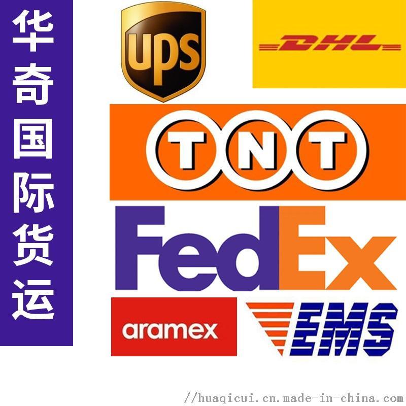国际快递 私人物品美国加拿大澳洲温哥华821414942