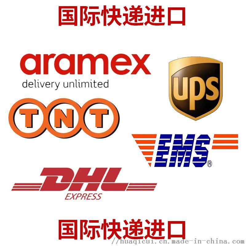 国际快递 私人物品美国加拿大澳洲温哥华821414932
