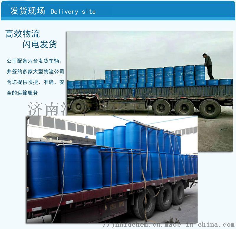 供N,N-二甲基乙酰胺 国标DMAC厂家直销103138352