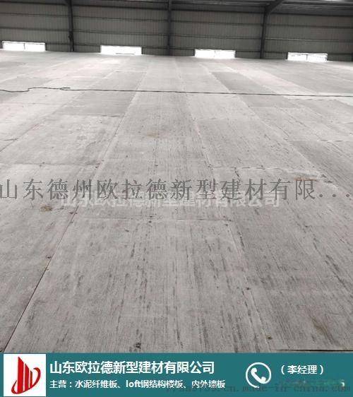 厂家供应全国发货钢结构楼板-水泥纤维板821511672