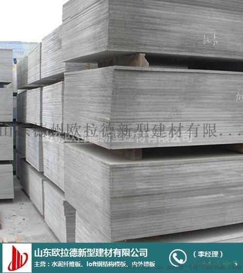 山东厂家现货供应高强度水泥纤维板-山东欧拉德821350852