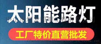 广东中山户外一体化防水太阳能路灯LED照明路灯103851735