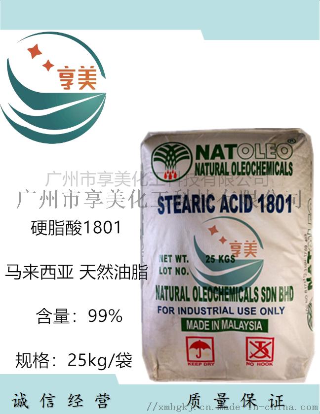天然油脂 硬脂酸1801.png