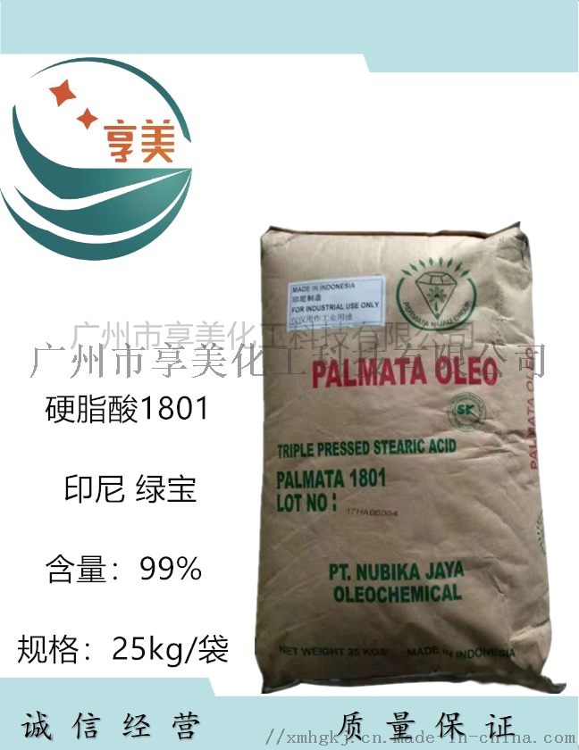 印尼綠寶-硬脂酸.png