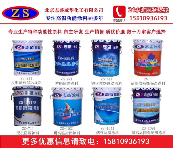 热反射隔热防腐涂料,ZS-223,彩钢隔热防锈漆103767045