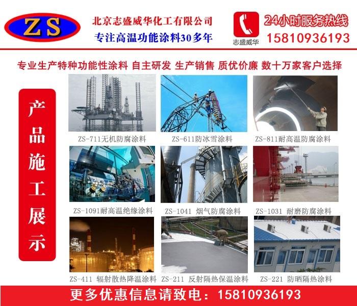 热反射隔热防腐涂料,ZS-223,彩钢隔热防锈漆103767055