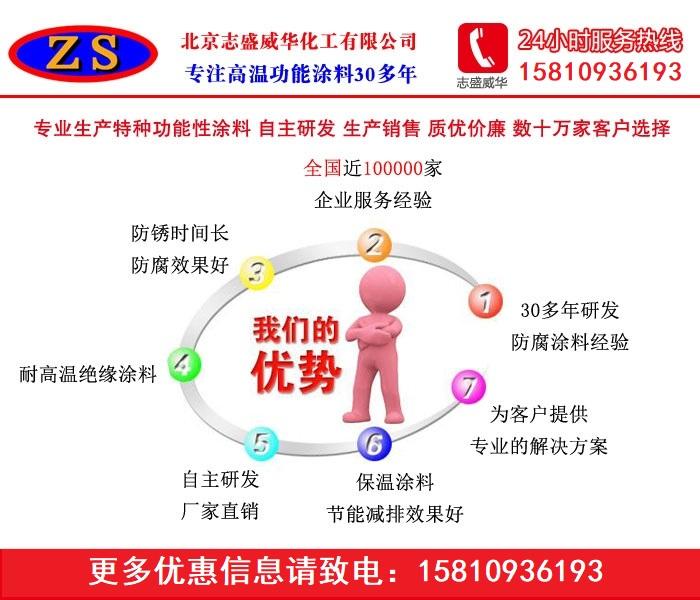热反射隔热防腐涂料,ZS-223,彩钢隔热防锈漆103767065