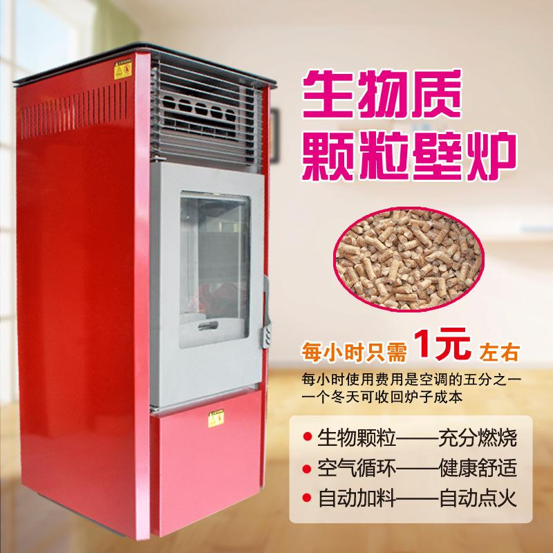 生物质颗粒取暖炉 家用接暖气生物颗粒燃烧炉102842572