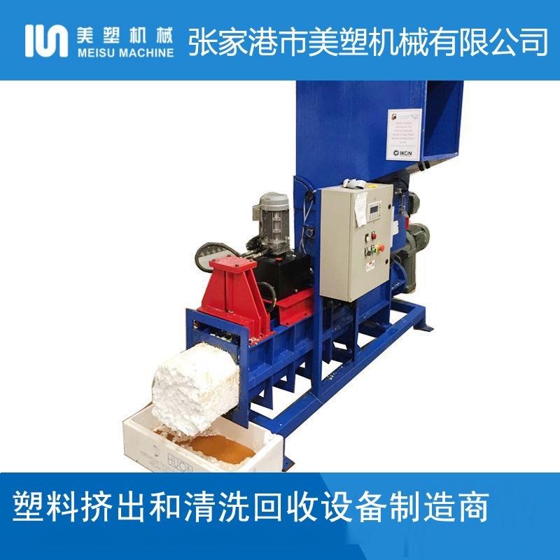 ESP泡沫回收机设备-MS-LY-型塑料泡沫冷压机挤压造粒机厂家_800x800.jpg