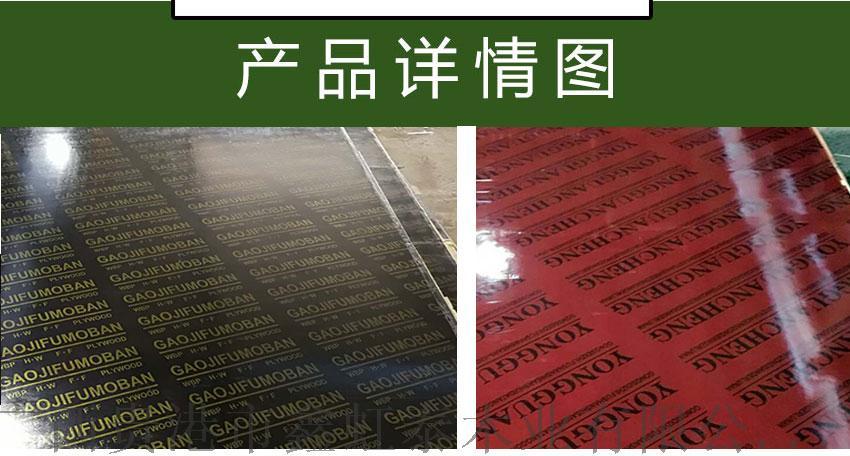 建築模板廠家【建築模板】1830-915mm模板103841135