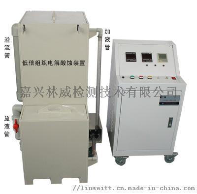 LME-II低倍组织电解酸蚀装置.jpg