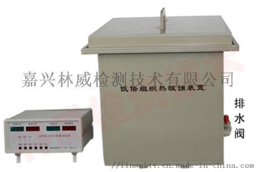 低倍组织热酸洗装置1+.jpg.jpg