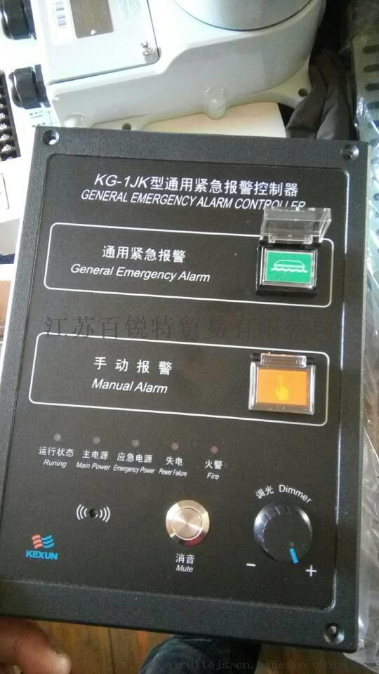 KG-1J通用紧急报警控制器.jpg