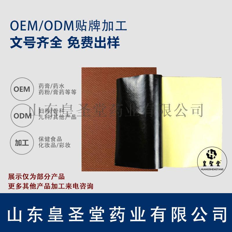 膏藥代加工,膏藥oem,醫用冷敷貼生產廠家822624732