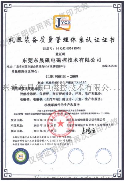 GJB9001B-2009.png