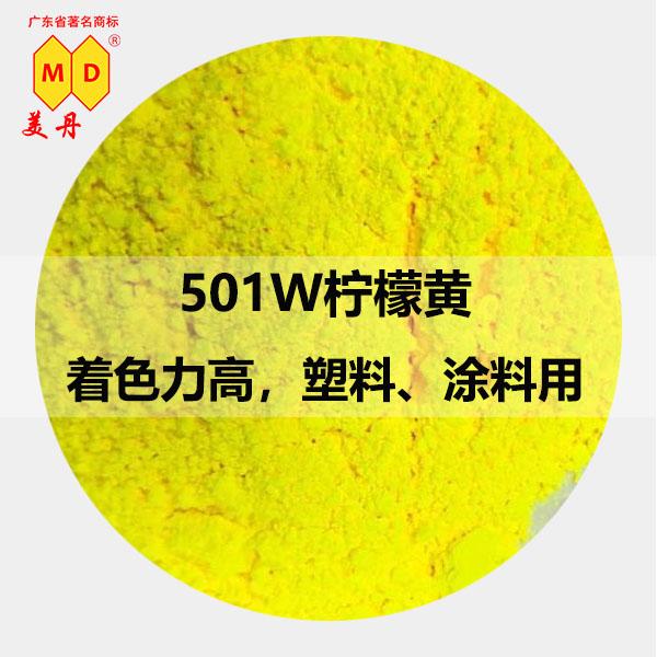 501柠檬黄.jpg