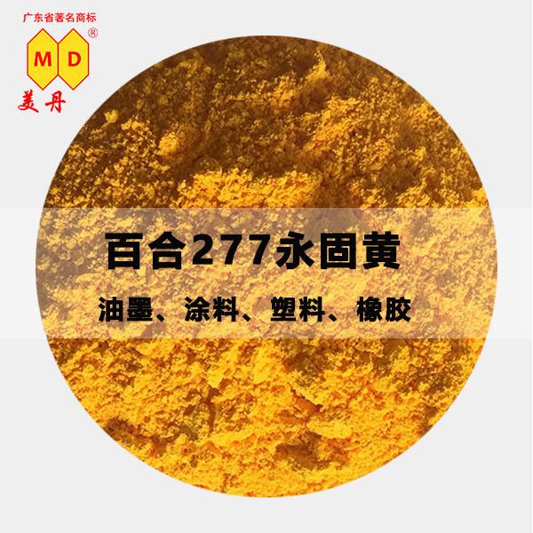 无锡美丹百合277永固黄工业有机永固黄颜料103983625