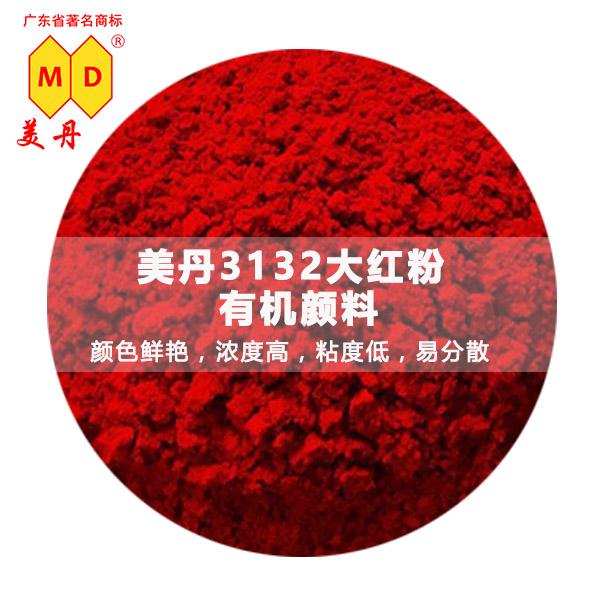 南京美丹半透明3132大红粉硅胶工业大红颜料供应商103831365