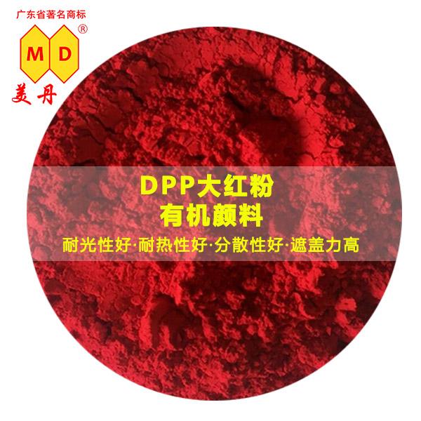抚州美丹DPP大红色粉 黄相颜料大红254现货827769145