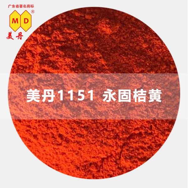宜春美丹1151永固桔黄g 有机橘黄油墨颜料厂家103476115