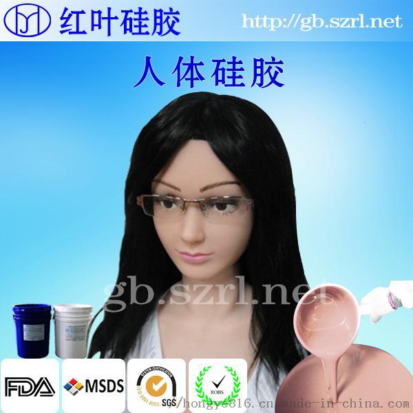 环保人体硅胶 食品级矽胶加成型硅橡胶785856285