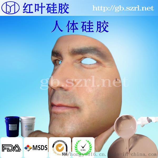 环保人体硅胶 食品级矽胶加成型硅橡胶785856305