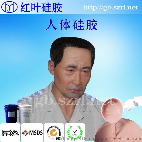 环保人体硅胶 食品级矽胶加成型硅橡胶73356415