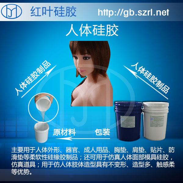 硅胶娃娃用的硅胶/硅橡胶8008915