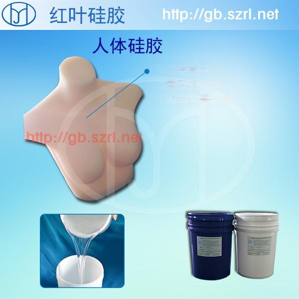 人体硅胶,加成型液体硅胶23959515