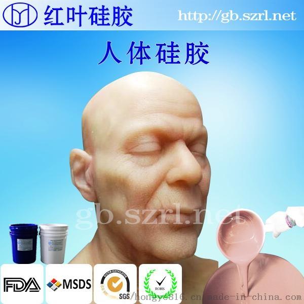 环保人体硅胶 食品级矽胶加成型硅橡胶785856295