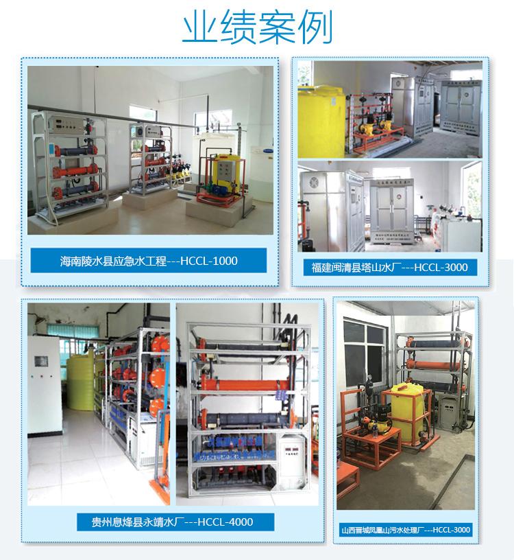 河北水廠消毒設備