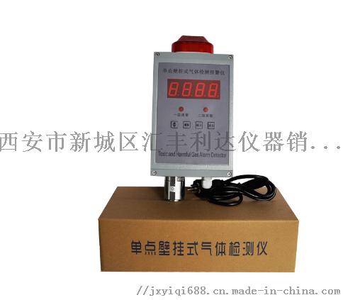 西安一氧化碳气体检测仪18992812668830557175