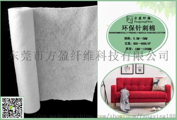 針刺棉圖片 (3).jpg
